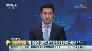 [中国财经报道]即时发布 7月份全国规模以上工业企业利润同比增长2.6%| CCTV财经