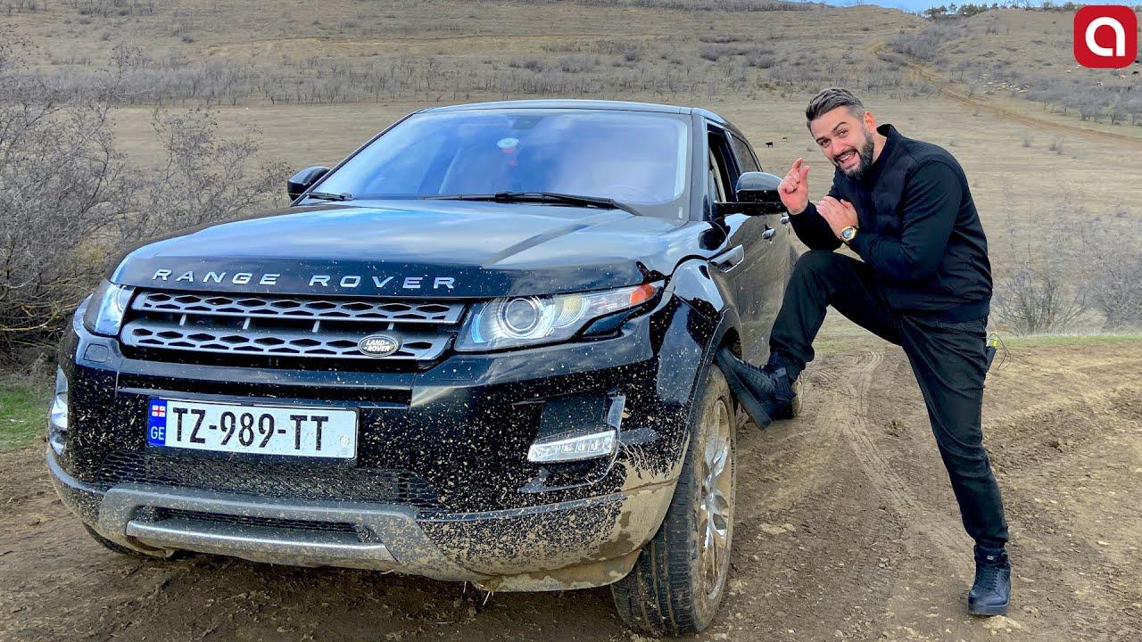 უტდ – Range Rover Evoque – ზომამ არ მოგატყუოთ!