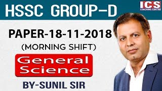 General Science HSSC Group-D  Paper-18-11-18 Morning Shift Solved by Sunil Sir | ICS Coaching Centre