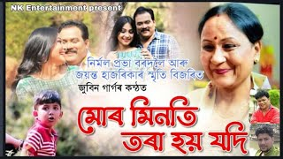 Mor Minoti Tora Hoi # Zubeen Garg, Arzoo Amin, Nayan kaushik, Ramen Tamuli