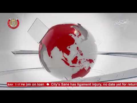 البحرين : Bahrain English News Bulletins 7 p.m 30-01-2018