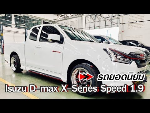 Isuzu D-MAX X-Series Speed 1.9