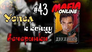 #43 Мафия онлайн - Успел к концу вечеринки! (Большая комната)