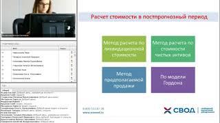 Практический вебинар по направлению «Оценка бизнеса» (от 07.09.2017г.)