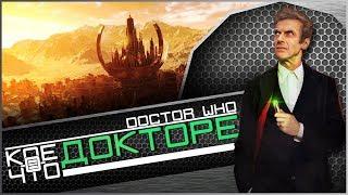 Кто такой Доктор Кто? | Doctor Who