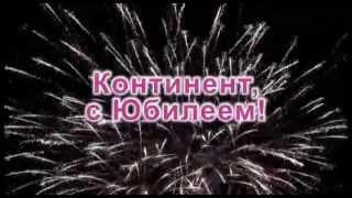 Юмористическое  видео для КОНТИНЕНТА