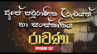 RAVANA | Episode 137 | 11 – 02 – 2021 | SIYATHA TV Thumbnail