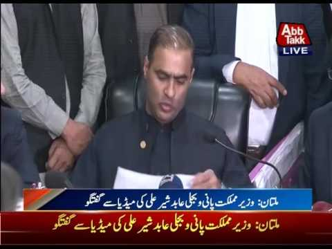 Multan: State Minister For Water And Power Abid Sher Ali's Media Talk