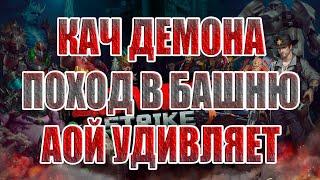ЗАДАНИЕ ГЕРОЯ,КАЧ,БАШНЯ! Zombie Strike: Last War of Idle Battle (AFK RPG)
