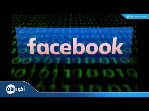 دعوى جماعية ضد -فيسبوك- للفشل في حماية مشرفي المحتوى  - نشر قبل 13 ساعة