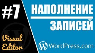 #7 Как добавить и настроить запись? Создание рубрик на WORDPRESS.COM