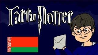Приключения тунеядца Гарри Поттера в Беларуси