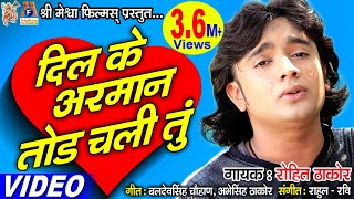 Dil Ke Arman Tod Chali Tu || Rohit Thakor || Hindi Sad Song || रोहित ठाकोर का दर्द भरा नगमा ||