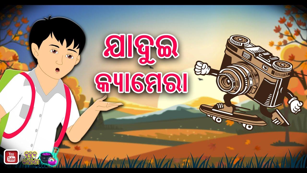 ଯାଦୁଇ କ୍ୟାମେରା Jadui Camera Odia kahaniya Odia moral stories Bedtime Moral Stories