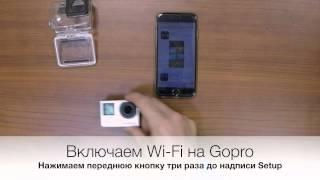 подключение GoPro 4 Black Edition к iPhone
