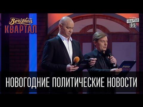 Киев: новости сегодня. Последние новости Киева. Свежие