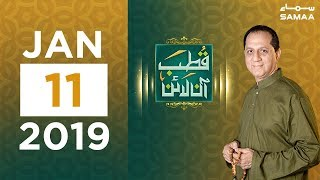 Hasad ki aag | Qutb Online | SAMAA TV | Bilal Qutb | January 11,2019