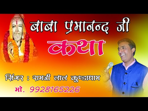 Parmanand Ji Maharaji | New Rajasthani Katha |By Ramji Lal Kunda Dham