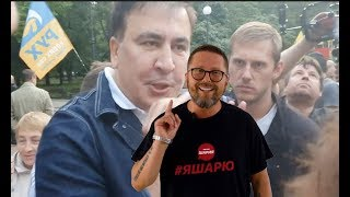 Так а зачем Саакашвили болтал?