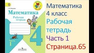 Математика рабочая тетрадь 4 класс  Часть 1 Страница.65  М.И Моро