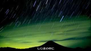 トワ・エ・モワ - 冬の星座