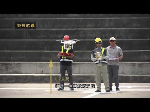 遙控無人機術科測驗示範影片_無人多旋翼機(2公斤以下)