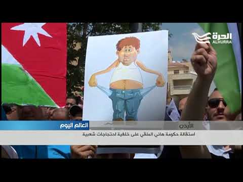 استقالة الحكومة الأردنية على خلفية الاحتجاجات الشعبية  - 19:21-2018 / 6 / 4