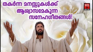 Pradhisandhikalil Njan # Christian Devotional Songs Malayalam 2019 # Hits Of Joji Johns