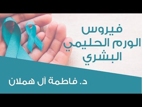 كل ما تود أن تعرفه عن فيروس الورم الحليمي البشري HPV #صحة  : د. فاطمة ال هملان