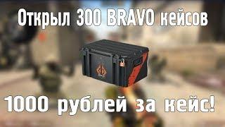 Что будет, если открыть 300 BRAVO кейсов!? 1000 рублей за кейс! жесть!