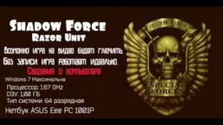 играем игры на слабом пк  Shadow Force Razor Unit Без комментирования процесса игры