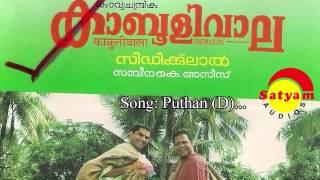 Puthan (D) -  Kabooliwala