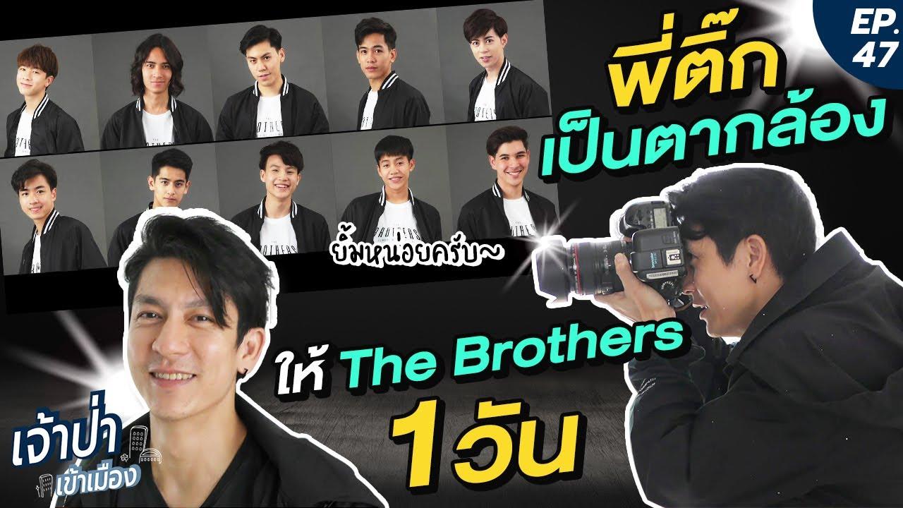 เจ้าป่าเข้าเมือง EP.47 l พี่ติ๊ก ตากล้องจำเป็นถ่ายแบบให้น้องๆ The Brothers Thailand ด้วยตัวเอง!