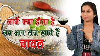 rice benefits on health ज न क य ह त ह जब आप र ज़ ख त ह च वल   vianet health chawal ke fayde
