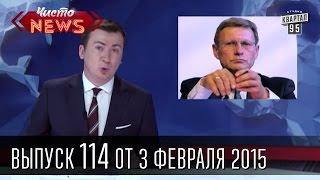 Чисто News|выпуск 114 от 3-го февраля 2015|Лешек Бальцерович|Порно Оскар|Янукович