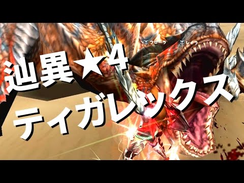【MHF-Z】辿異ティガ★4に挑む!無料カリコでサクサク狩る
