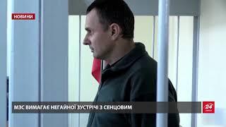 МЗС України вимагає термінового доступу консула до С...