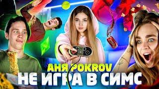 АНЯ POKROV - НЕ ИГРА В СИМС (Премьера клипа / 2020)