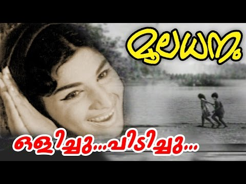 Olichu Pidichu... | Malayalam Classic Movie | Mooladhanam | Movie Song | Ft. Jayabharathi