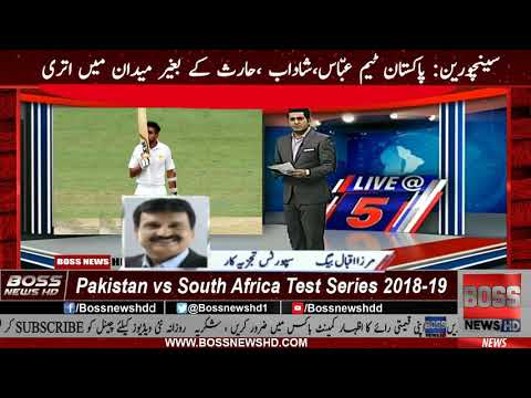Pakistan vs South Africa 1st Test Day 1 Match Analysis By Mirza Iqbal | Pak allout For 181 Runs