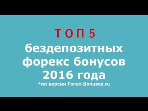 Бездепозитные бонусы форекс 2016 - Топ 5