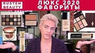ФАВОРИТЫ Лучшее в люксе 2020 ЛУЧШАЯ ДЕКОРАТИВНАЯ КОСМЕТИКА