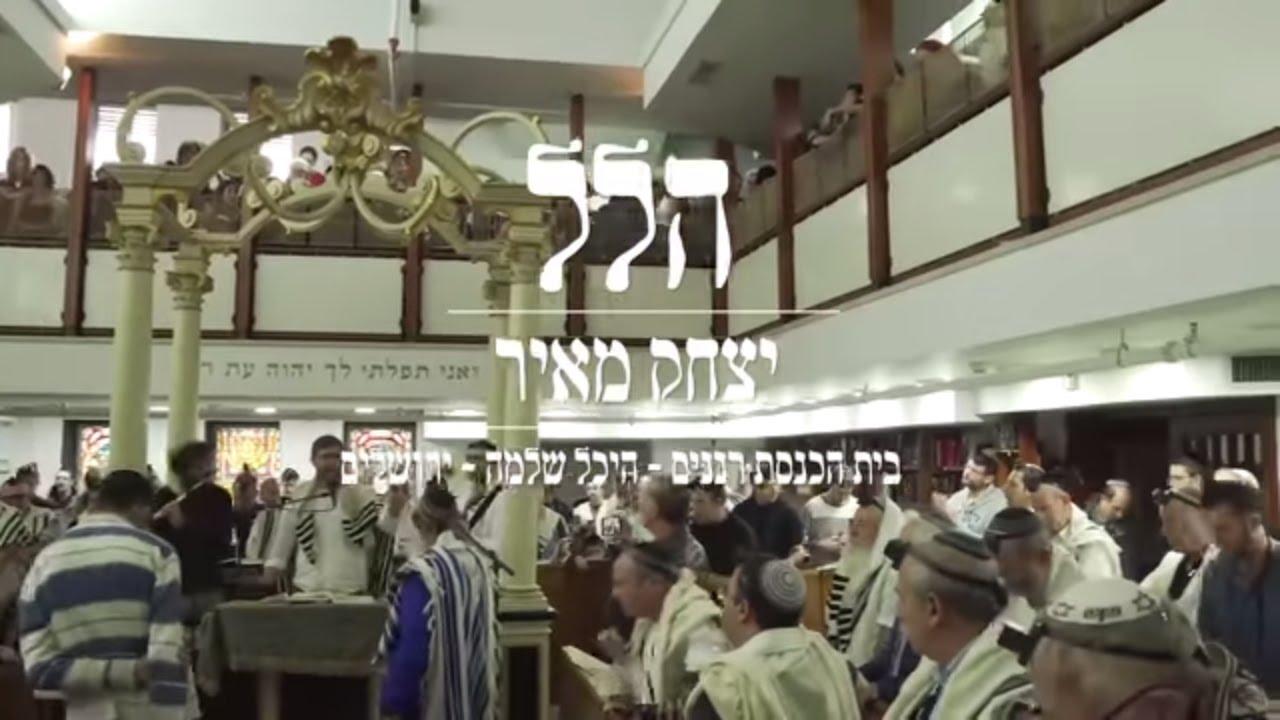 הלל עם יצחק מאיר // לקט
