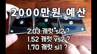 2천만원‼️2캐럿 GIA si2 등급과 1.5캐럿 vs…
