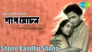 Shono Bandhu Shono | Shap Mochan | Bengali Movie Song | Uttam Kumar, Suchitra Sen