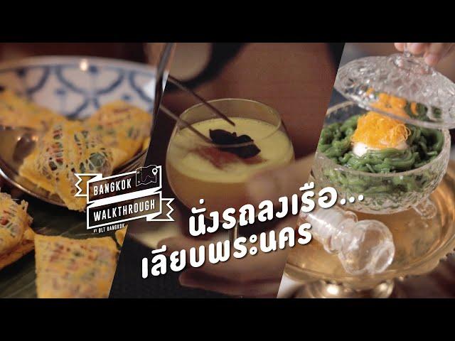 นั่งรถลงเรือ เลียบพระนคร | Bangkok Walkthrough by BLT Bangkok