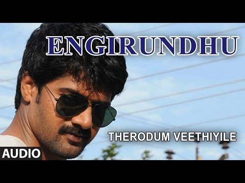 Engirundhu Full Audio Song | Therodum Veethiyile | Hariharan, Shreya Ghoshal