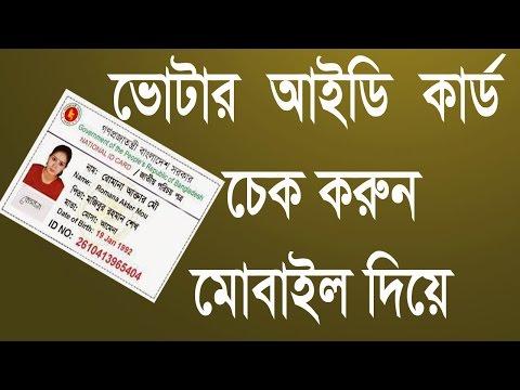 Check Bangladesh National ID Card  |  আইডি  Card  চেক করুন মোবাইল দিয়ে | 100% worknig