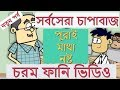 New Bangla Funny Jokes Teacher vs Student Bangla Cartoon Video Bangla Funny Dubbing Video