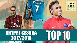 ТОП-10 интриг сезона 2017-2018